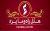 Rahoma_Hotel_Board