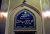 Lab-e-Khandaq_Doorway